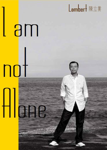 'I Am Not Alone' album cover
