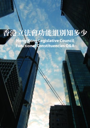 《香港立法会功能组别知多少》小册子(设计二)