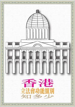 《香港立法会功能组别知多少》小册子(设计一)
