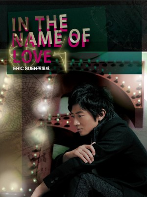 孫耀威《In The Name Of Love》