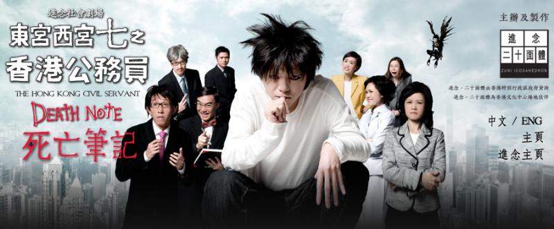 進念社會劇場《東宮西宮七之香港公務員死亡筆記》