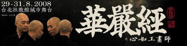 進念・二十面體《華嚴經之心如工畫師》(台灣)