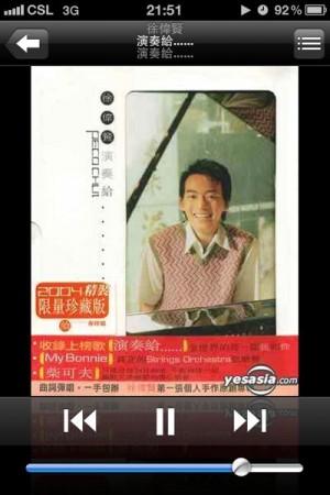 iPhone 4 聽徐偉賢〈演奏給⋯⋯〉